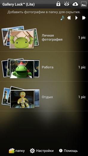 Gallery Lock – скрываем личные файлы для Galaxy S4