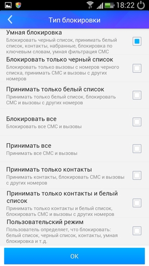 LBE Security Master 5.0 для Galaxy SIV и Note 3