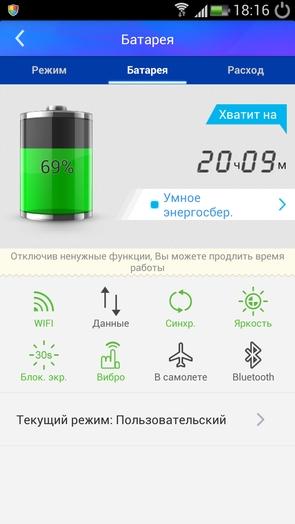 LBE Security Master 5.0 - управление батареей смартфона