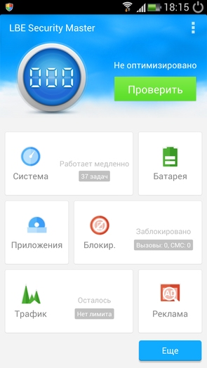 LBE Security Master 5.0 на андроид
