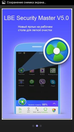 LBE Security Master 5.0 - очистка памяти смартфона
