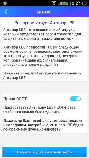 LBE Security Master 5.0 - настройка антивор