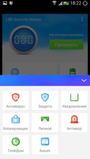 LBE Security Master 5.0 - всплывающая панель