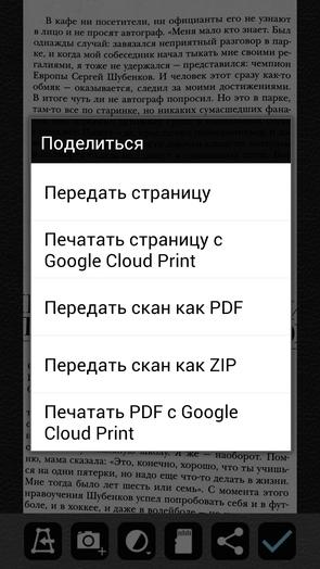 Mobile Doc Scanner - отправить документ