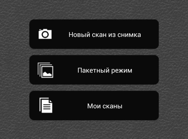 Mobile Doc Scanner - сканер документов в Galaxy S4