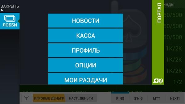 Mobilepokerclub - главное меню
