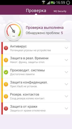 NQ Mobile Security - статус защиты смартфона