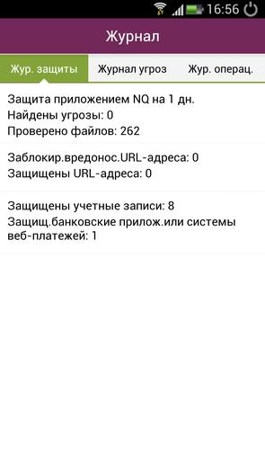 NQ Mobile Security - поиск вирусов