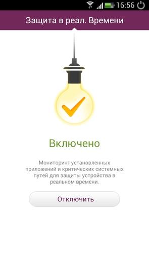 NQ Mobile Security - мониторинг приложений