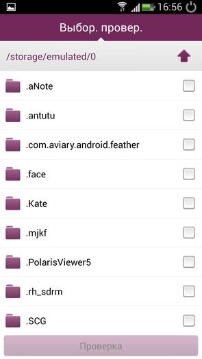 NQ Mobile Security - сканер папок и файлов