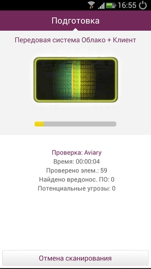 NQ Mobile Security - сканер вирусов