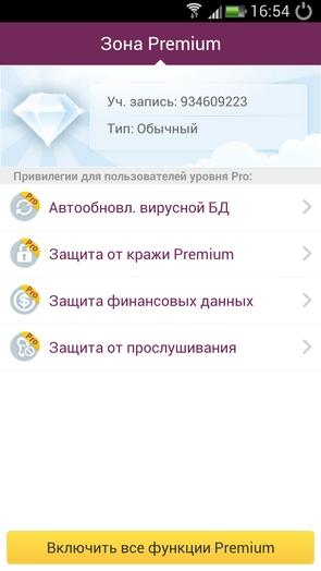 NQ Mobile Security - обновление антивирусных баз