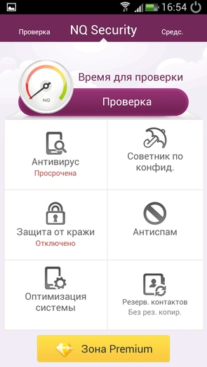 NQ Mobile Security - антивирус для Samsung Galaxy S4 и Note 3
