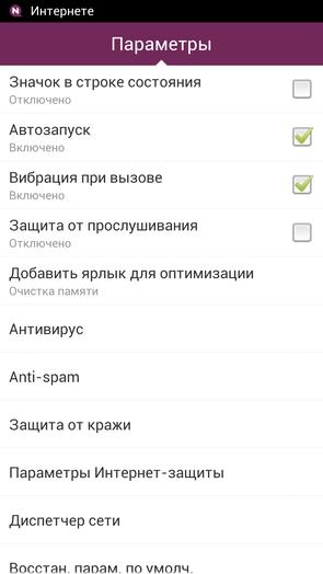 NQ Mobile Security - настройки