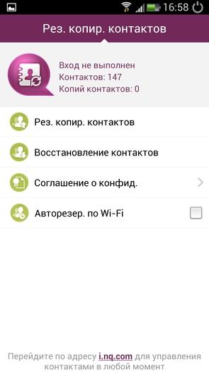 NQ Mobile Security - управление контактами