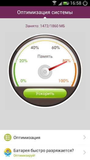 Бесплатный антивирус NQ Mobile Security на Galaxy S4 и Note 3