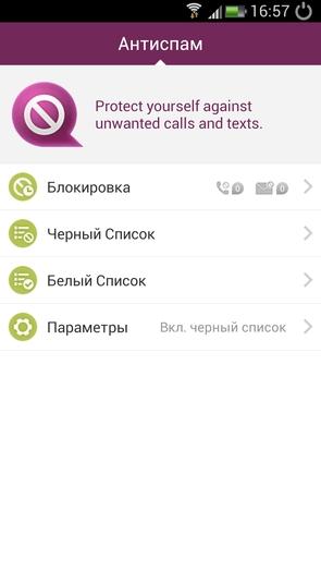 NQ Mobile Security - блокировка звонков и сообщений
