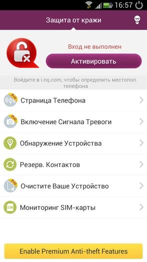 NQ Mobile Security - антивор