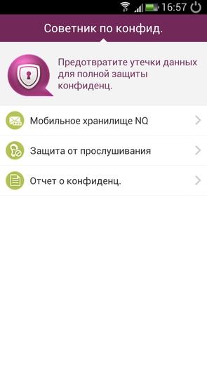 NQ Mobile Security - хранение данных