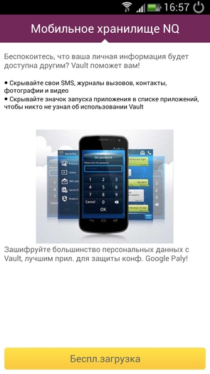 NQ Mobile Security - антивирус и защита для Galaxy S4 и Note 3