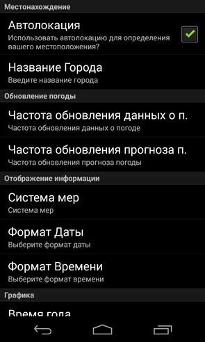 Nature Live Weather - живые обои на Андроид