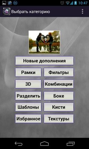 PhotoMontager  - редактор фото на Самсунг Галалкси С4