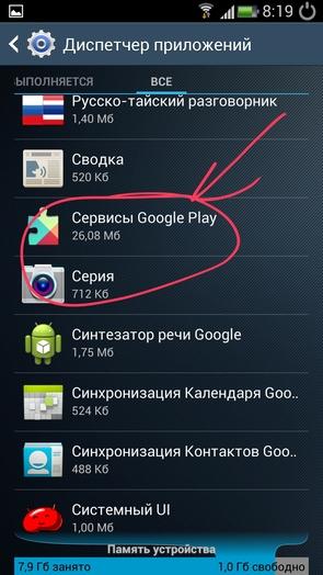 Не работает Play Google на Galaxy S4 - что делать?