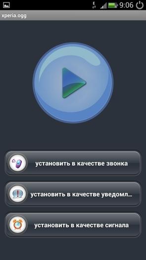 """""""Бренд мобильных рингтонов"""" - для Galaxy S4"""