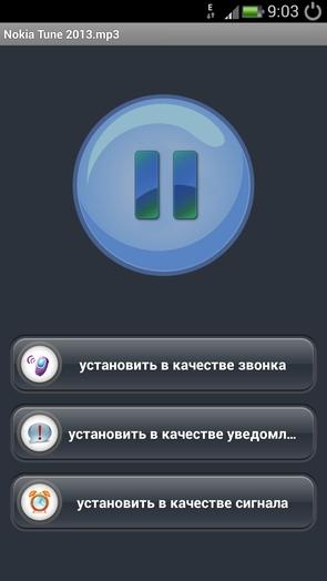 """""""Бренд мобильных рингтонов"""" - приложение для Galaxy S4"""