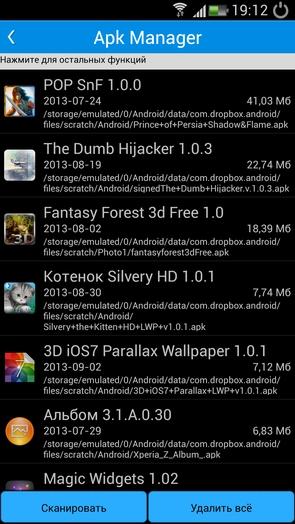 RootAppDelete - поиск apk в телефоне