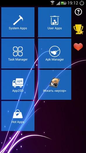 RootAppDelete - удаление системных приложений на Galaxy S4
