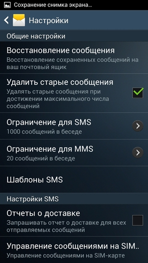 Значки вопроса вместо сообщения на Galaxy S4 Note S3