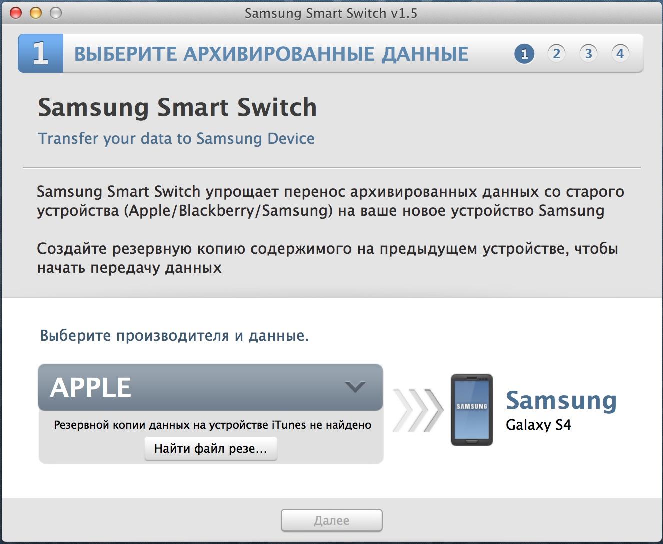 Как перенести данные iPhone на Samsung Galaxy S4