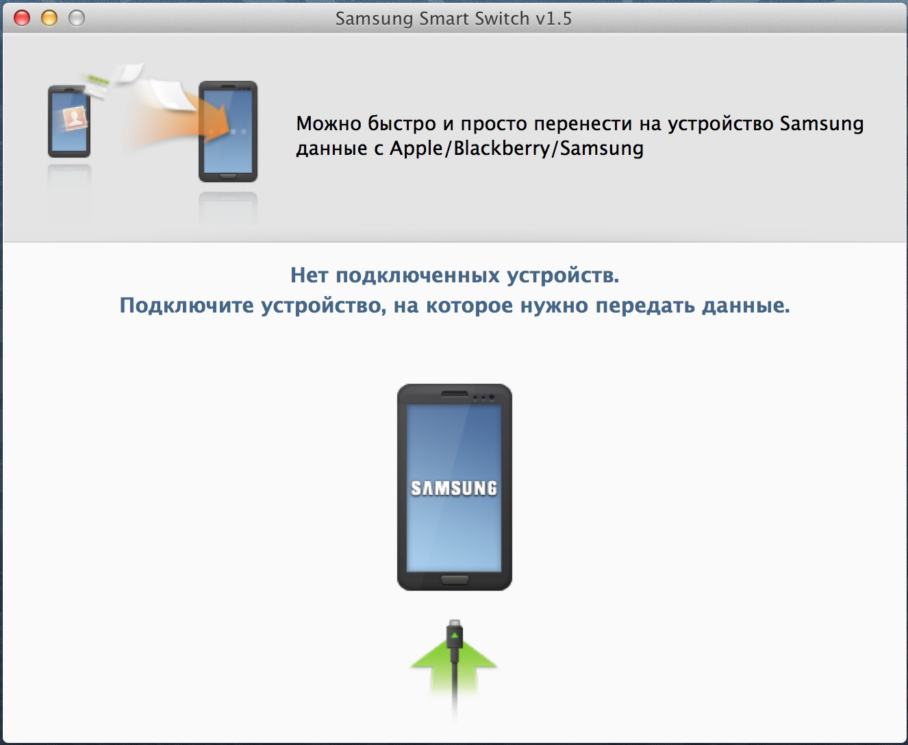 Настройка Samsung Smart Switch