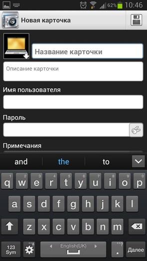 Сейф – важная информация под замком для Samsung Galaxy S4