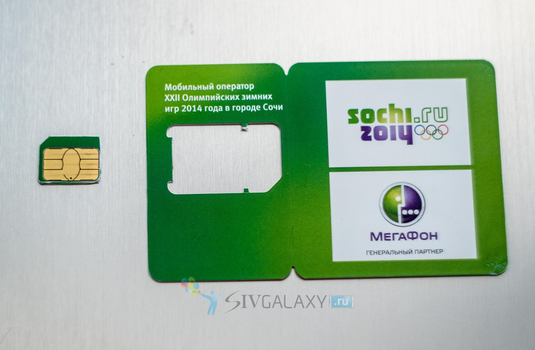 Samsung Galaxy S4 - SIM карта Мегафон