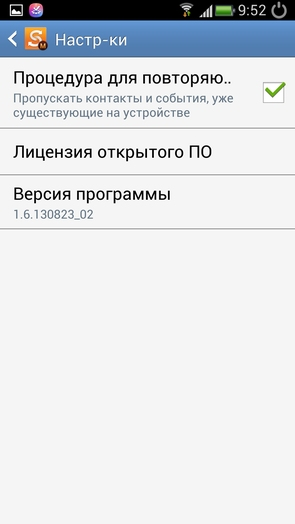 Smart Swicth Mobile на Galaxy S4