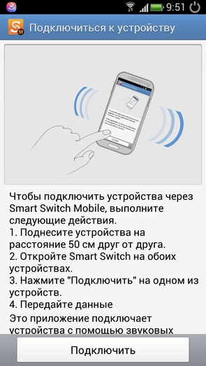 Smart Swicth синхронизация