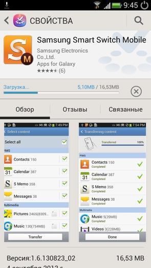 Smart Swicth Mobile на Galaxy S4 в Samsung Apps