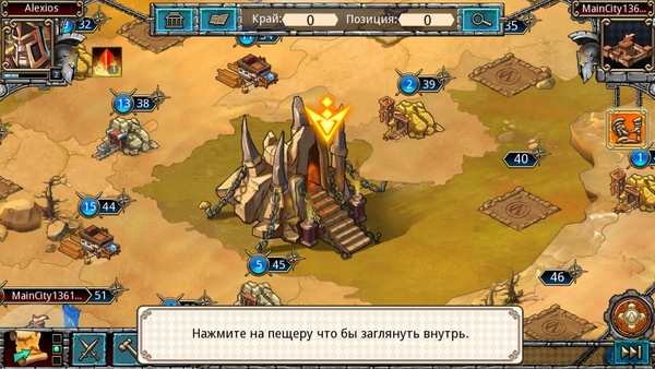 Игра Spartan Wars: Empire of Honor