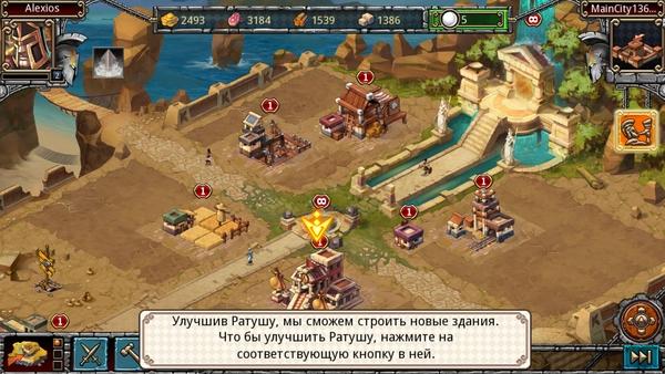 """Стратегия """"Войны Спарты – Империя Чести"""" для Galaxy S4 и Note 3"""