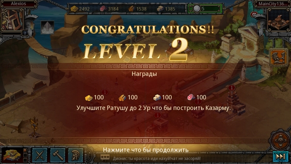 Spartan Wars: Empire of Honor - уровень 2