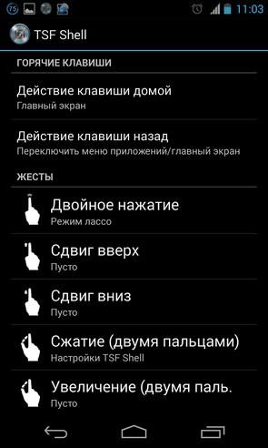 TSF Shell - интерфейс на смартфоны Андроид