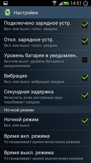 Говорящая батарея для Android