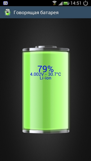 Говорящая батарея для Galaxy S4