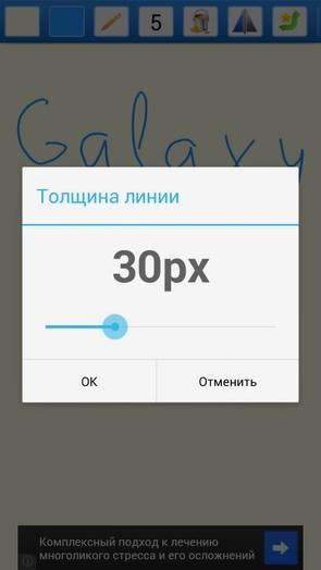 Paint Free – рисуем на Galaxy S4