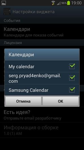 Виджет Календарь – прозрачный календарик для Галакси С4
