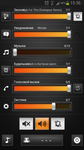 Volume Ace – виджеты громкости для Samsung Galaxy S4