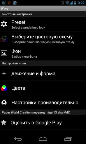 Wave Live Wallpaper - интерактивнын обои на Android