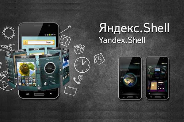 Яндекс.Shell – лаунчер от Yandex для Galaxy S4